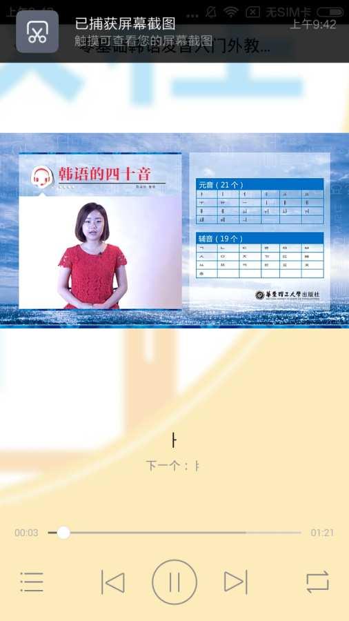 韩语发音视频教程截图3