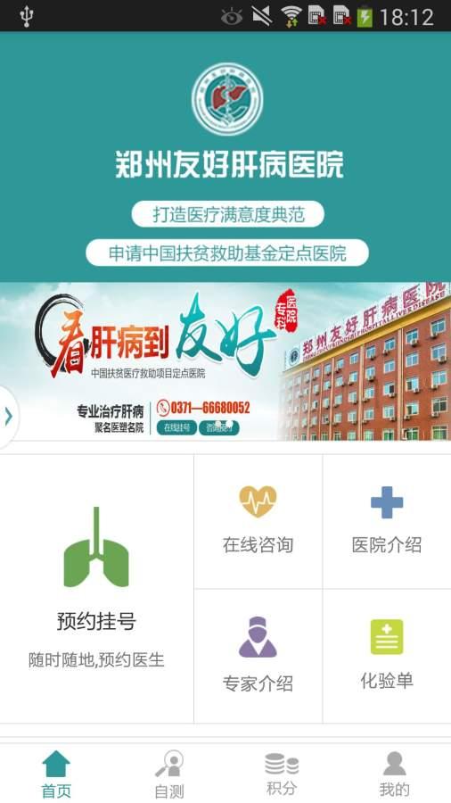 郑州友好肝病医院