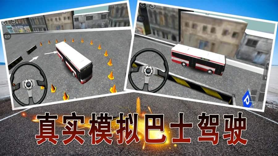 真实模拟巴士驾驶截图0