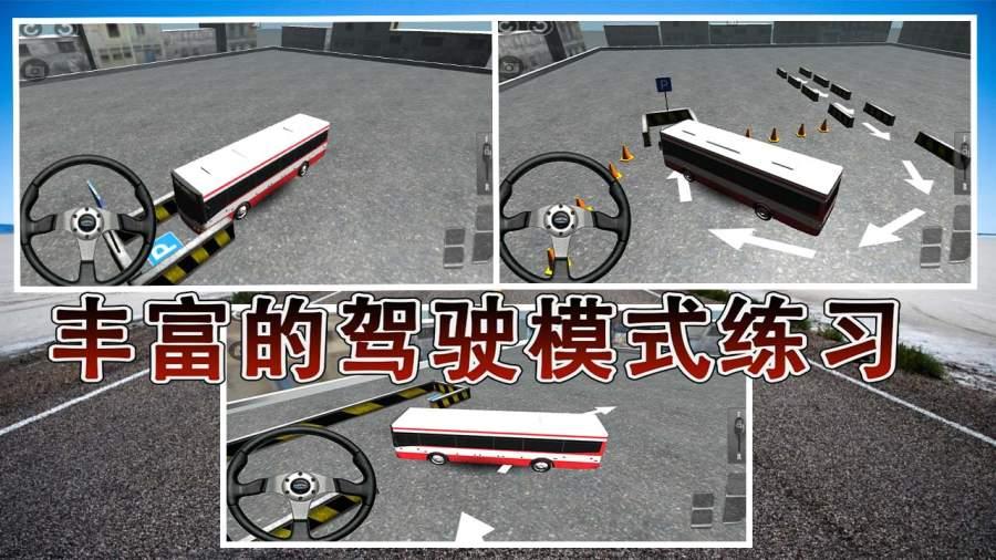 真实模拟巴士驾驶截图2