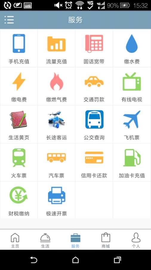 泸县全搜索截图1