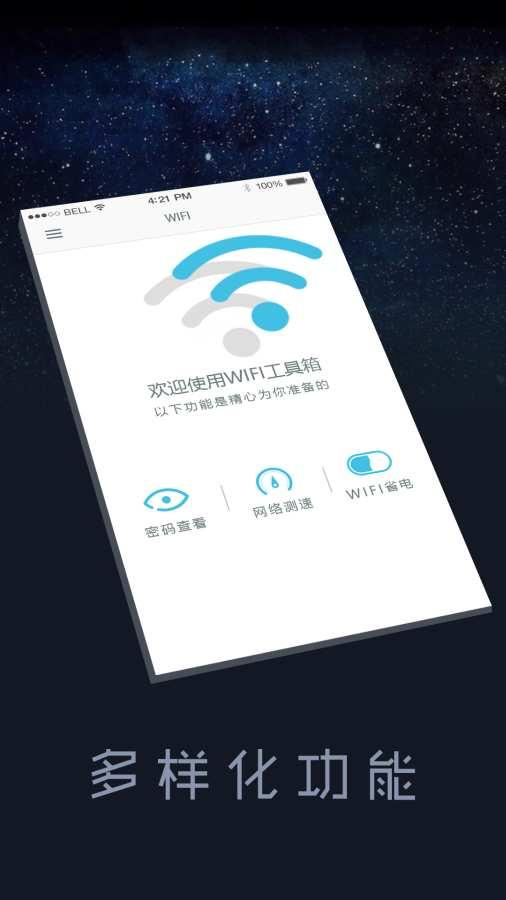 Wifi实用工具