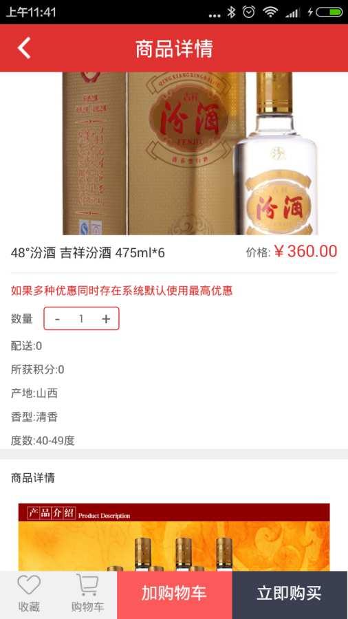 天津放心酒截图4
