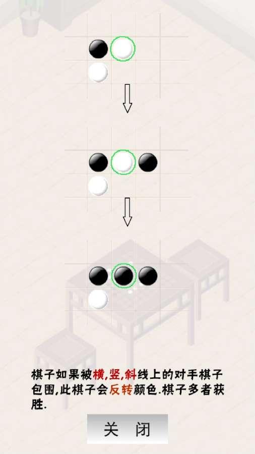 单机黑白棋截图1