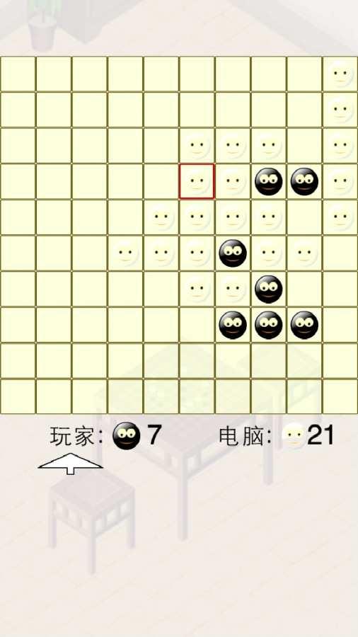 单机黑白棋截图2