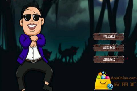 江南style射击鸟叔