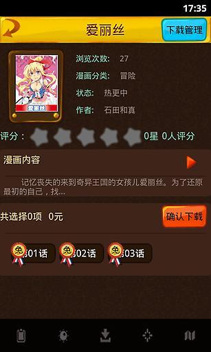 【免費書籍App】漫邦漫画-APP點子