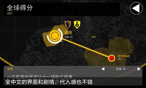 异形:韩国截图3