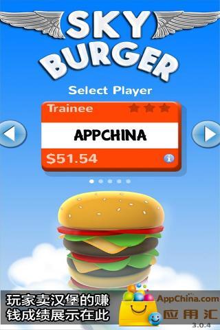 空中叠汉堡截图4