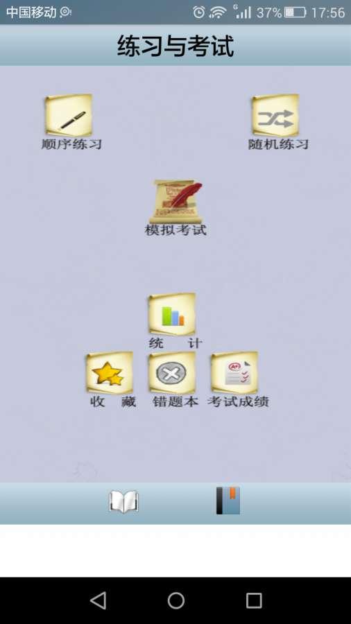 安卓模拟练习考试系统