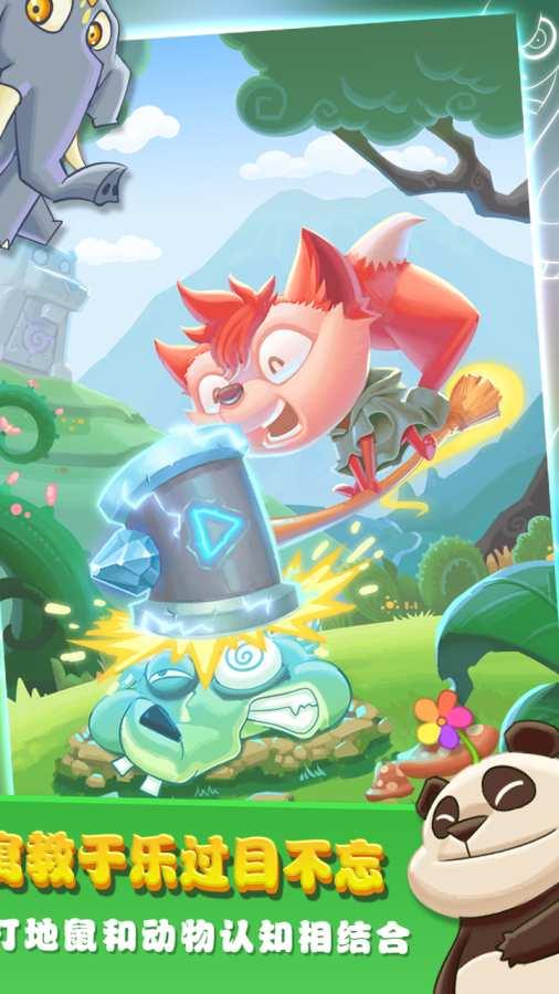 儿童游戏-打地鼠