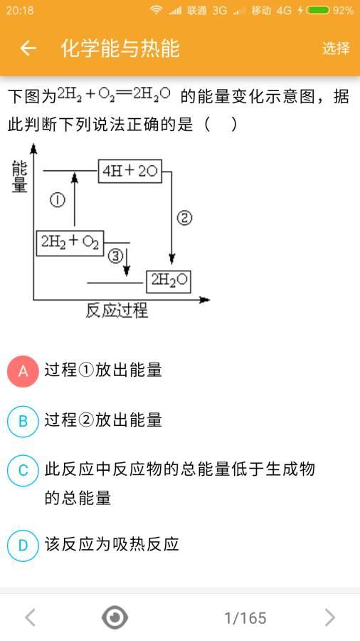 高考化学宝典截图4