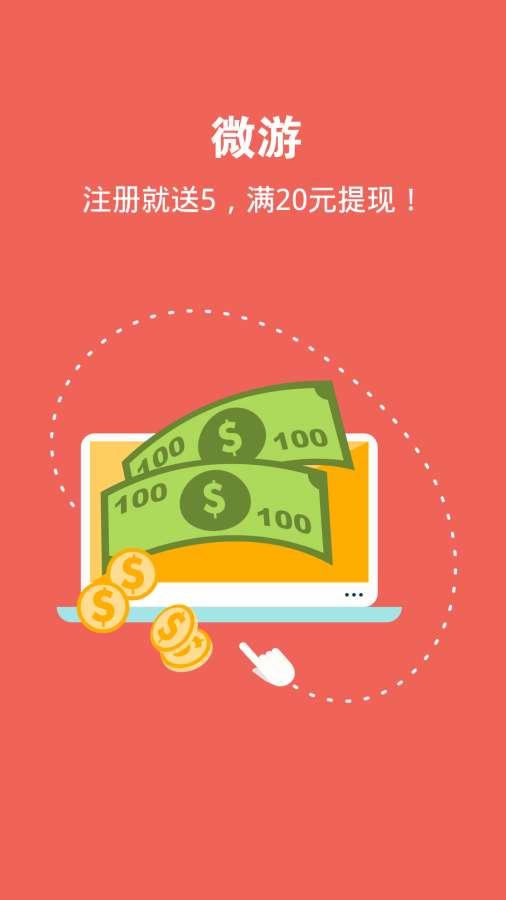 微游手机转发赚钱