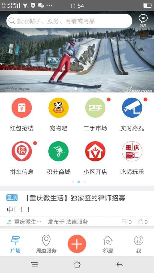 重庆微生活截图1