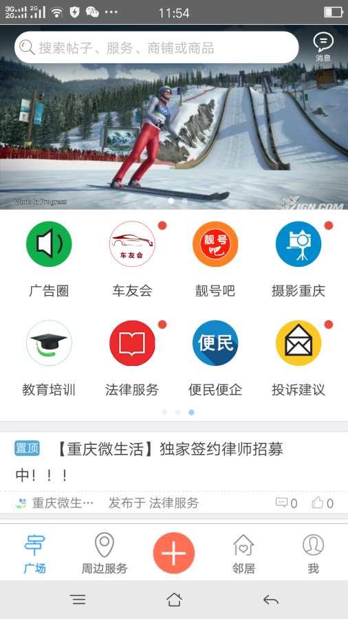 重庆微生活截图2