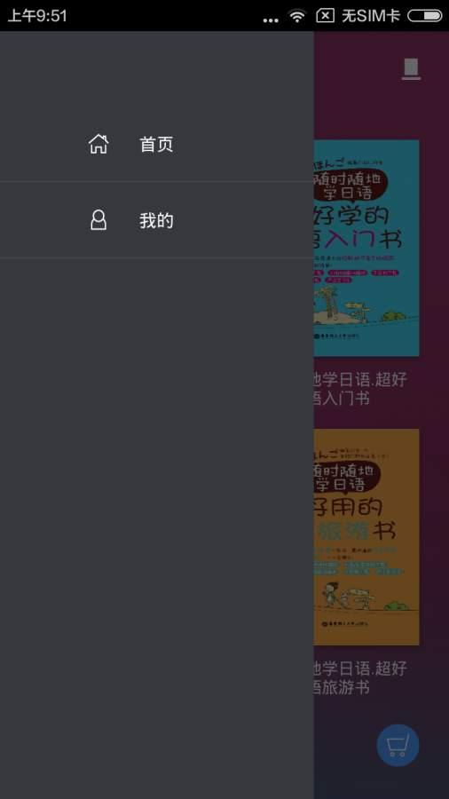 随时随地学日语截图1
