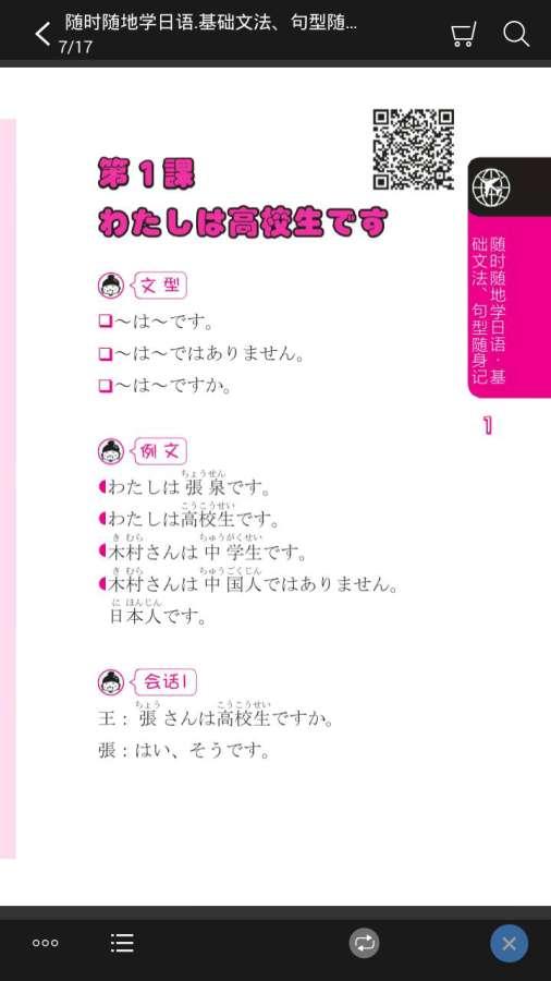 随时随地学日语截图3