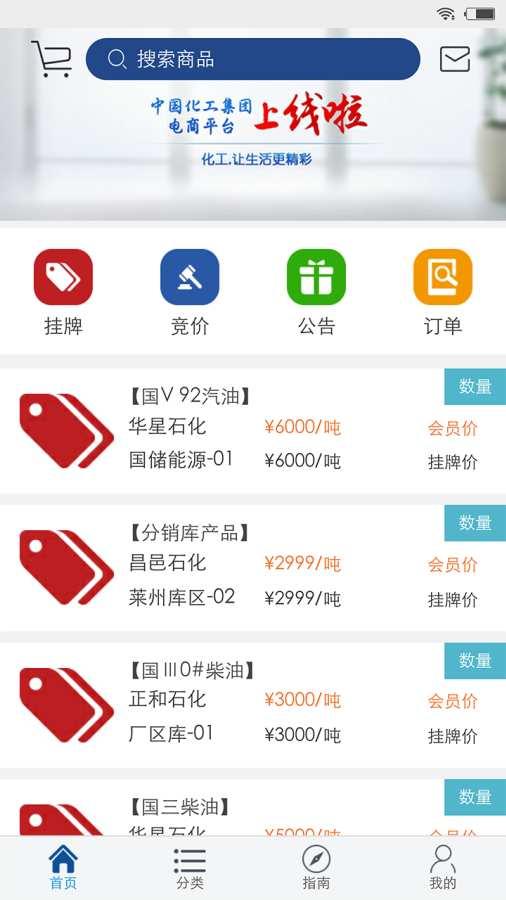中国化工电商