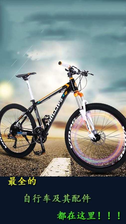 自行车平台