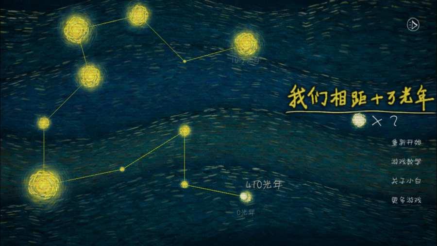 我们相距十万光年截图2