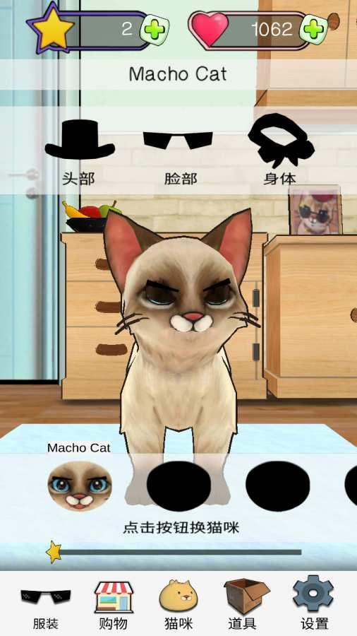 《狂刷猫咪》:宠物猫模拟器截图1