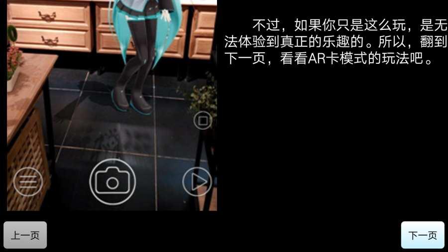 初音扩展现实相机截图2