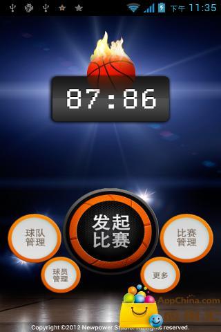玩免費生活APP|下載篮途:我的篮球赛 app不用錢|硬是要APP