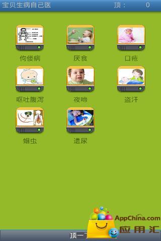 宝宝生病自己医 生活 App-愛順發玩APP