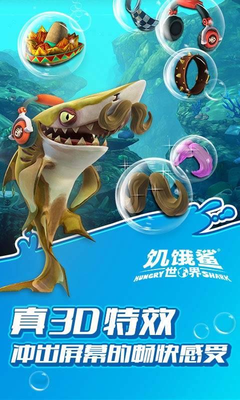 饥饿鲨:世界截图4