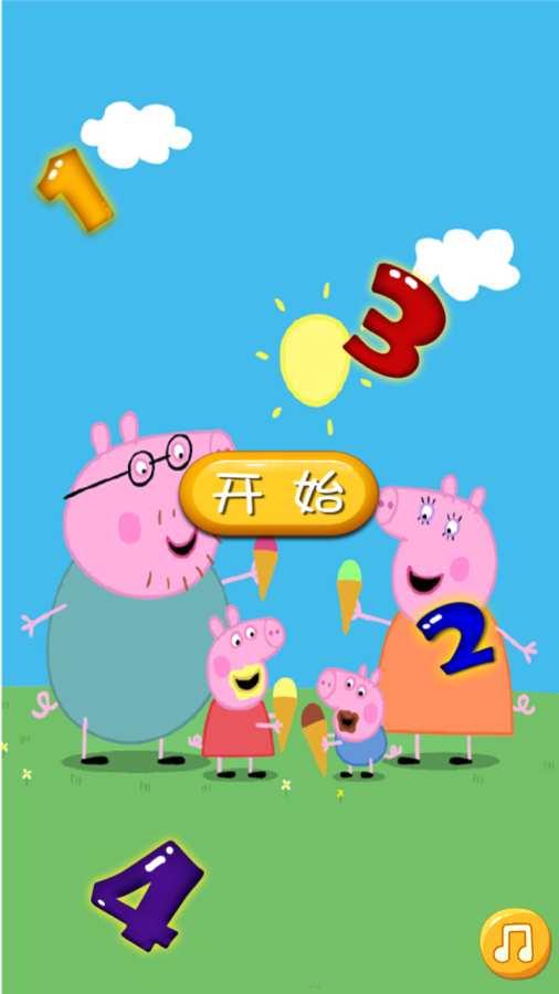 小猪佩奇数学早教