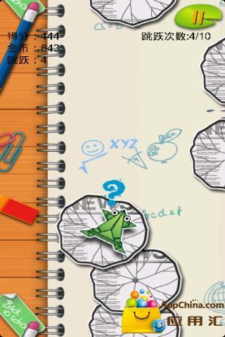 纸青蛙2之跳跳达人 1