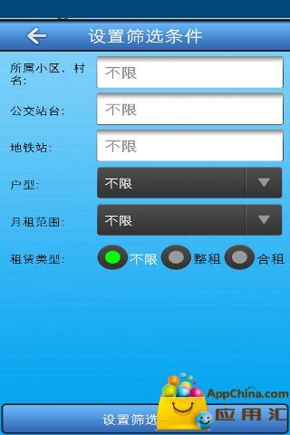 【免費生活App】寻房宝-APP點子