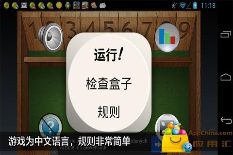 关盒子|玩益智App免費|玩APPs
