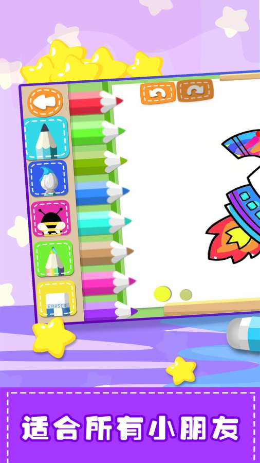 儿童涂色画板