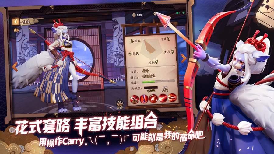 决战!平安京 测试版截图2