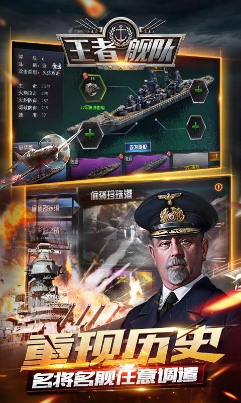 王者舰队截图3
