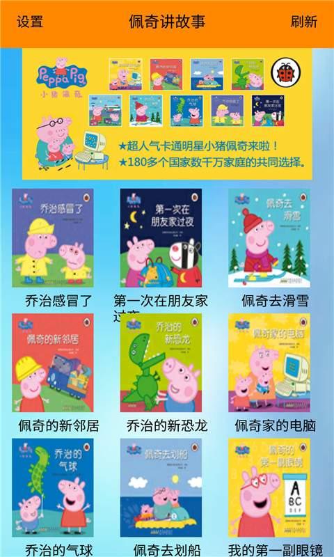 小猪佩奇讲故事截图3