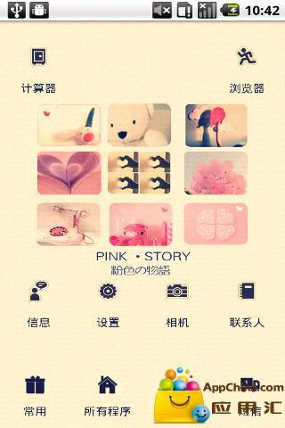 YOO主题-粉色控