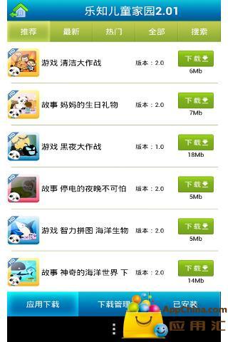 玩生產應用App|乐知儿童家园免費|APP試玩