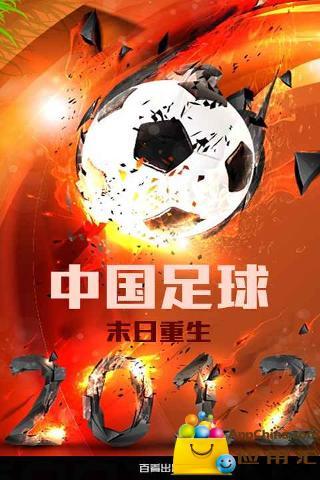 【模擬】万延元年的足球队-癮科技App