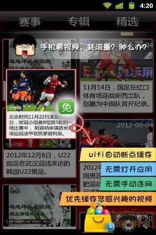 百看中国足球HD 新聞 App-愛順發玩APP