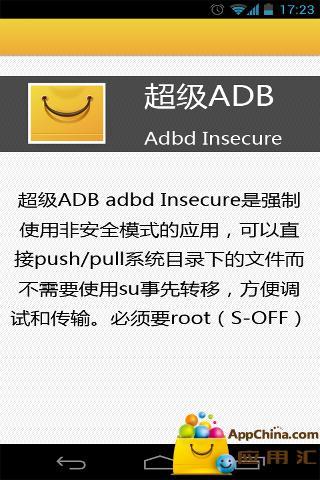 超级ADB截图2