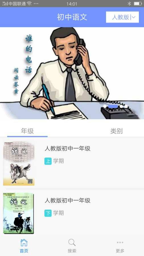 初中語文助手