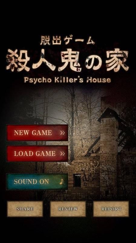 脱出ゲーム 殺人鬼の家 ~サイコなゲームに巻き込まれた~