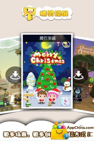 精灵锁屏爱在圣诞|玩工具App免費|玩APPs