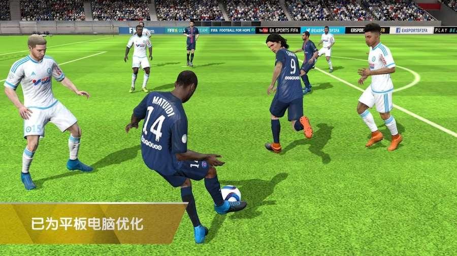 FIFA 16:终极队伍截图1