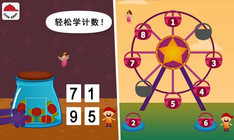 阳阳儿童数学逻辑思维截图0
