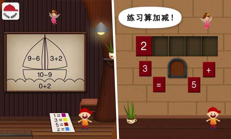 阳阳儿童数学逻辑思维截图1
