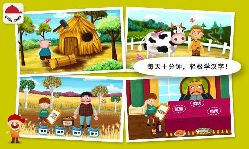 阳阳儿童识字绘本故事