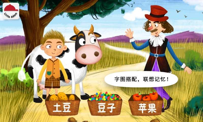 阳阳儿童识字绘本故事截图2